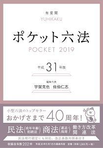ポケット六法 平成31年