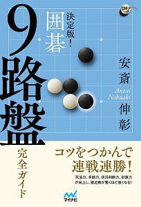 『決定版! 囲碁 9路盤完全ガイド』韓鐵均