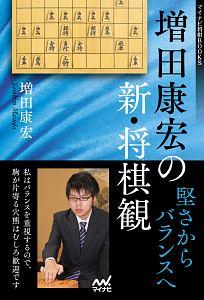 『増田康宏の新・将棋観 堅さからバランスへ』Marian Hill
