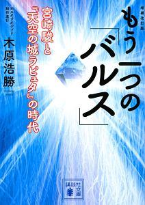 もう一つの-宮崎駿と『天空の城ラピュタ』の時代-