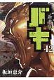 バキ<新装版> (12)