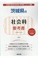 茨城県の社会科 参考書 2020 茨城県の教員採用試験「参考書」シリーズ5