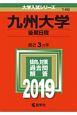 九州大学 後期日程 2019 大学入試シリーズ146
