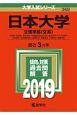 日本大学 文理学部〈文系〉 2019 大学入試シリーズ369