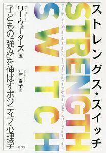 『ストレングス・スイッチ』伊藤守