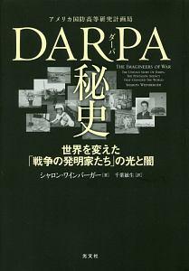 『DARPA秘史』野村進