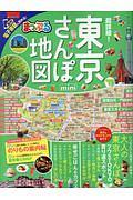 まっぷるmini 超詳細!東京さんぽ地図 2019