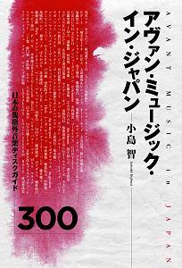 『アヴァン・ミュージック・イン・ジャパン』笑福亭松之助