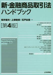上柳敏郎『新・金融商品取引法ハンドブック<第4版>』