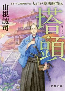 山根誠司『塔頭 大江戸算法純情伝』