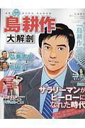 島耕作 大解剖 日本の名作漫画アーカイブシリーズ