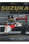 『GP CAR STORY Special Edition SUZUKA』藤野幸信
