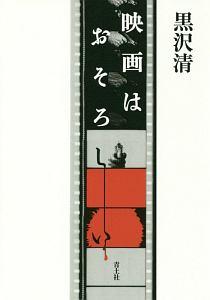 黒沢清『映画はおそろしい<新装版>』