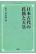 日本古代の氏族と天皇<オンデマンド版>