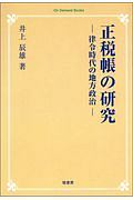 正税帳の研究<OD版>