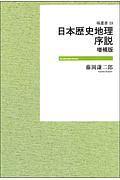 藤岡謙二郎『日本歴史地理序説<増補版・OD版>』