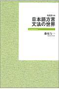 藤原与一『日本語方言 文法の世界<OD版>』