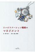 『リハビリテーション職種のマネジメント』高橋仁美