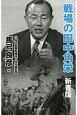 戦場の田中角栄<新書版>