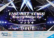 あんさんぶるスターズ!Starry Stage 1st 〜in 幕張メッセ〜