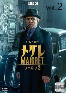 ロレイン・アシュボーン『MAIGRET/メグレ2』