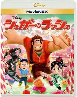 シュガー・ラッシュ MovieNEX(Blu-ray&DVD)