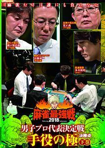 多井隆晴『麻雀最強戦2018 男子プロ代表決定戦 手役の極 下巻』