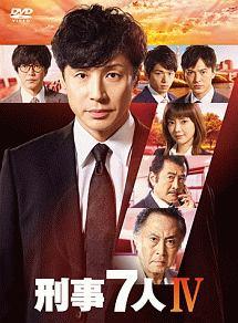 倉科カナ『刑事7人 IV』