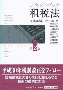 『テキストブック租税法<第2版>』水野忠恒