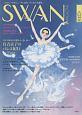 SWAN MAGAZINE 2018秋 やっぱり、バレエが大好き。(53)