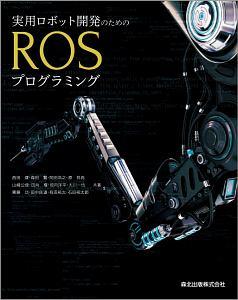 西田健『実用ロボット開発のためのROSプログラミング』