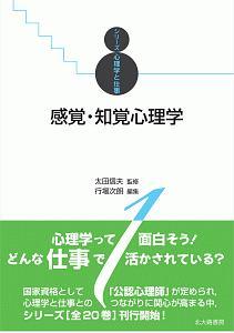 感覚・知覚心理学 シリーズ心理学と仕事