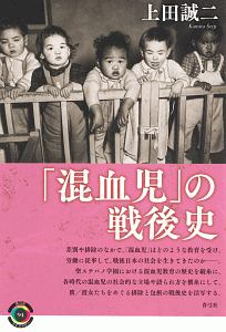 『「混血児」の戦後史』野村進