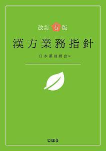 漢方業務指針<改訂5版>