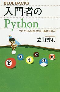 『入門者のPython』鈴木雅之