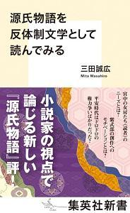 『源氏物語を反体制文学として読んでみる』三遊亭円朝