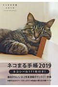 ネコまる編集部『ネコまる手帳 2019』