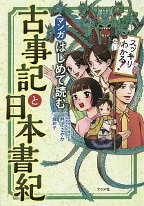 マンガ はじめて読む 古事記と日本書紀
