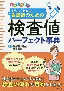 『オールカラー やさしくわかる看護師のための検査値パーフェクト事典』奈良信雄