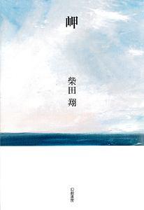 『岬』柴田翔