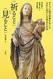 〈祈ること〉と〈見ること〉 キリスト教の聖像をめぐる文化人類学と美術史の対話