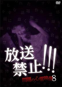 放送禁止!!!問題の心霊映像 8