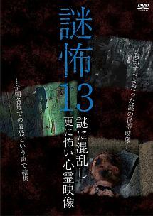 謎怖 13 謎に混乱し更に怖い心霊映像