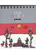 五味太郎ポストカードカレンダー 2019