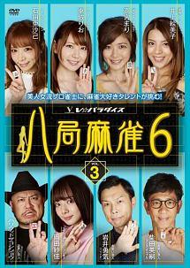 八局麻雀6 vol.3