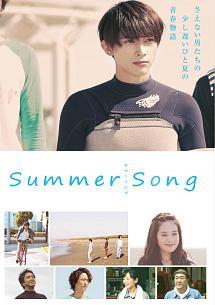 Summer Song サマーソング