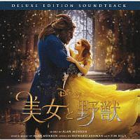 美女と野獣 オリジナル・サウンドトラック -デラックス・エディション- 日本語版