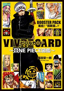 "VIVRE CARD~ONE PIECE図鑑~ BOOSTER PACK 集結!""超新星-スーパールーキー-""!!"