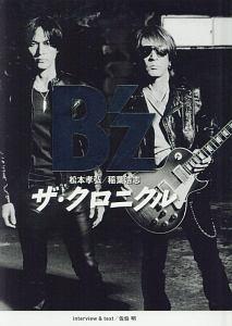 B'z ザ・クロニクル<特別限定版>