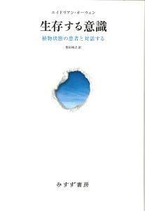 『生存する意識』柴田裕之